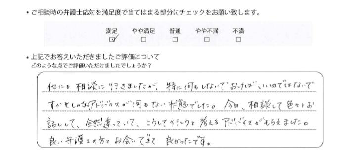 横浜法律事務所にご相談いただいたお客様の声